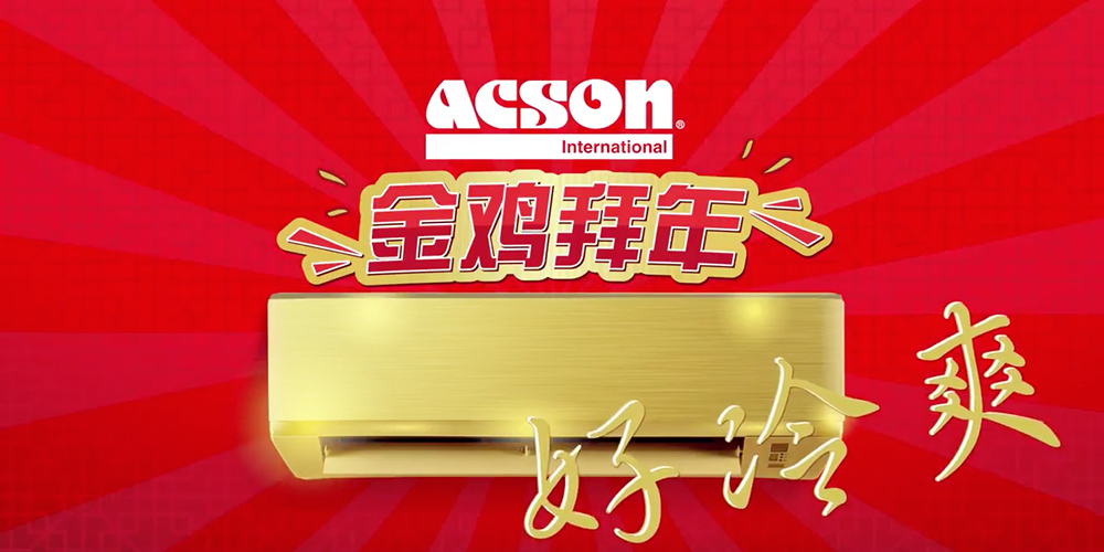 Acson Golden Chicken Motion Graphic
